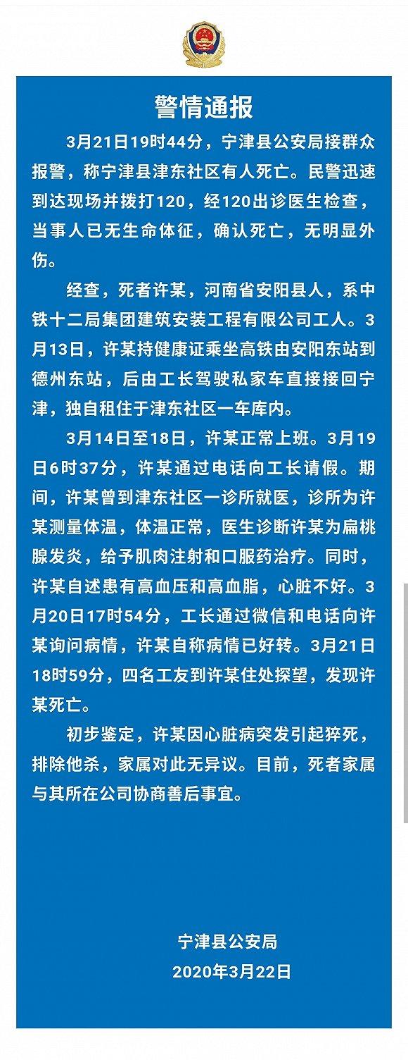 宁津一独居男子死于租住车库,警方:排除他杀