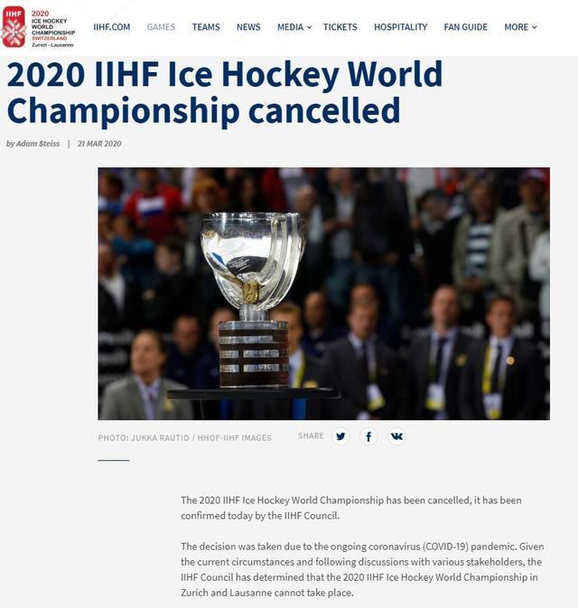 国际冰球联合会:2020年男子冰球世锦赛取消