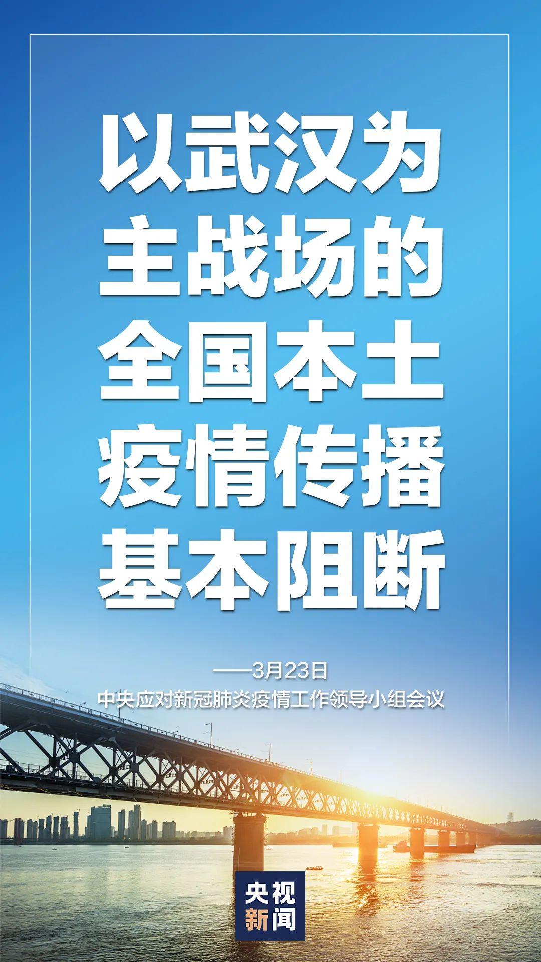 中央明确:以武汉为主战场的全国本土疫情传播基本阻断图片