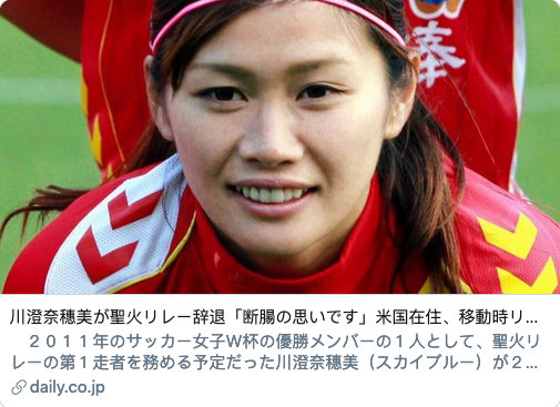 日本女足名将退出东京奥运会火炬接力图片