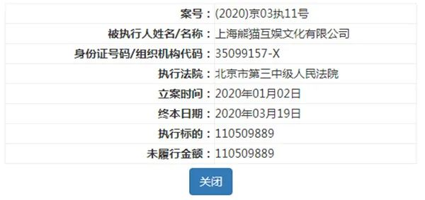 王思聪又缺钱?旗下熊猫互娱已无财产可执行图片