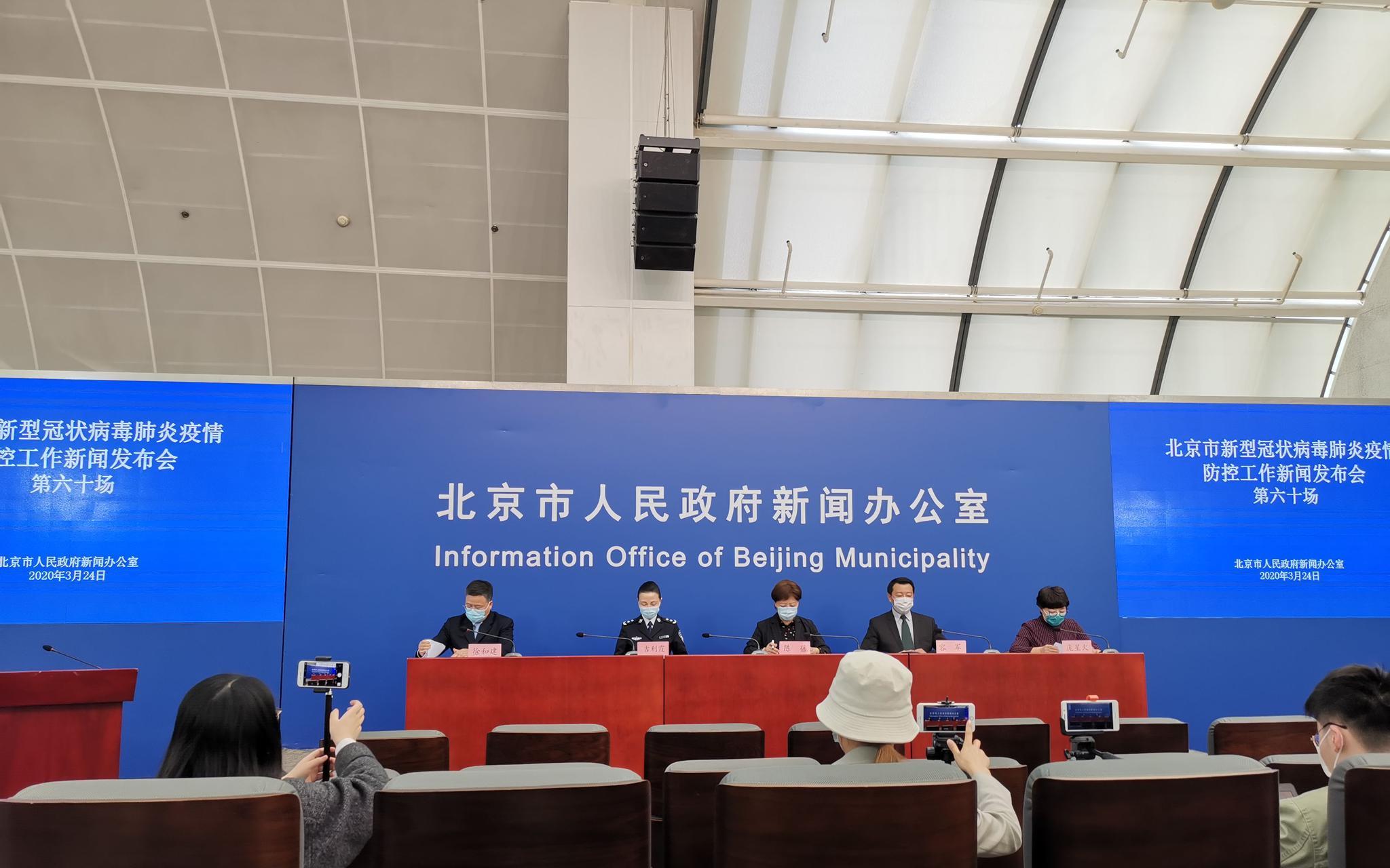 输入病例累计142例 明起从北京入境人员均做核酸检测图片