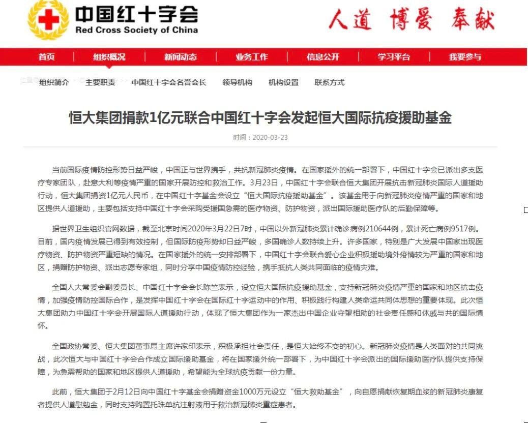 助力海外抗疫!恒大再捐1亿支持中国红十字会开展国际援助