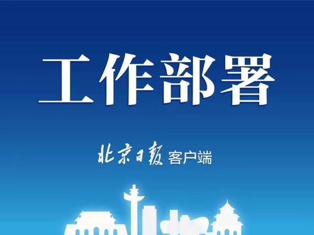 北京市信访系统部署疫情防控和全年工作新任务