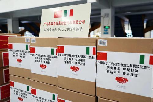 广汽菲克向意大利费拉拉市捐赠5520个N99口罩