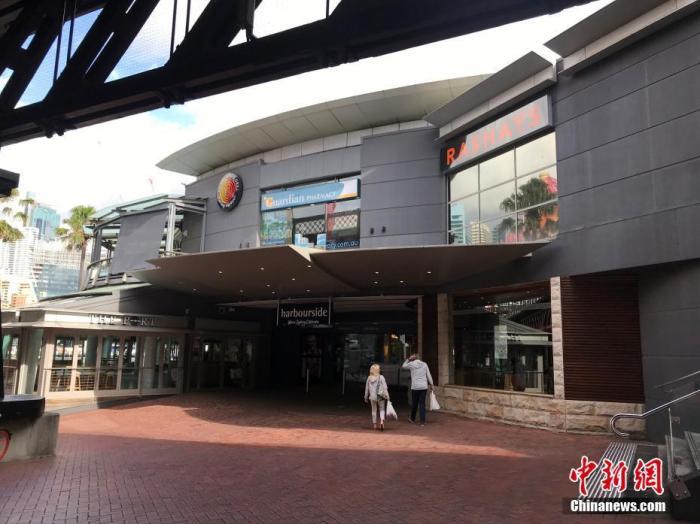 3月23日,澳大利亚实行新限制措施,所有持照酒吧和俱乐部被强制关闭,所有咖啡馆和餐馆禁止堂食,只能提供外卖。健身房和室内体育场馆、电影院、娱乐场所、赌场和夜总会也将关闭。图为悉尼达令港购物中心门可罗雀。中新社记者 陶社兰 摄