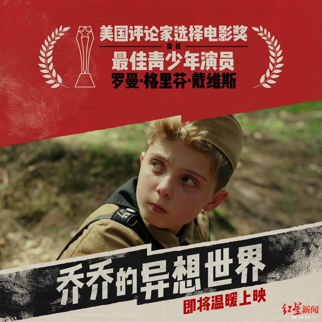 新片来了!奥斯卡获奖影片《乔乔的异想世界》4月3日上映