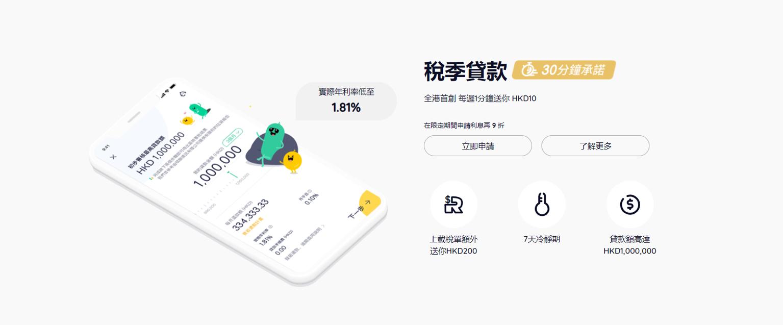 香港虚拟银行什么样?众安银行开业,活期存款产品问世图片