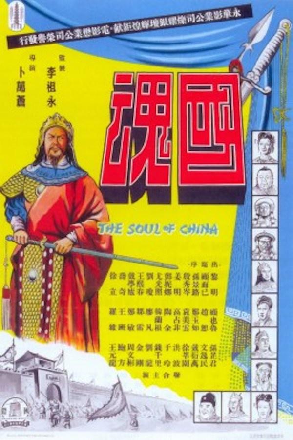 未完成的电影节之旅:中国电影的戛纳往事
