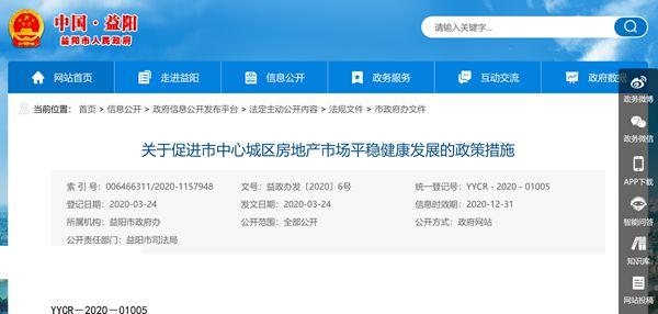 益阳新政:购买144平方米以下新房可获50%契税补贴