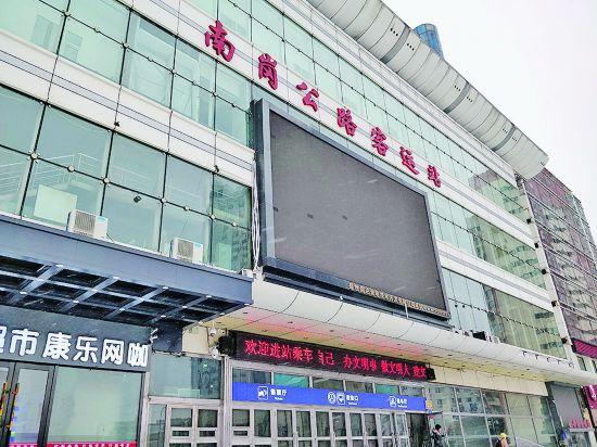 哈尔滨市南岗公路客运站关闭 今起104条班线迁至哈西公路客运站