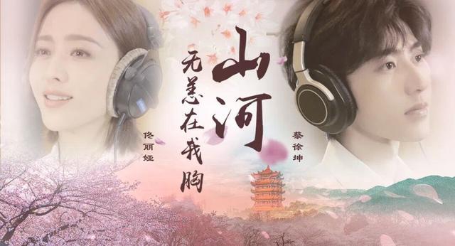 佟丽娅、蔡徐坤抗疫公益歌曲上线宋秉洋吐露创作心声