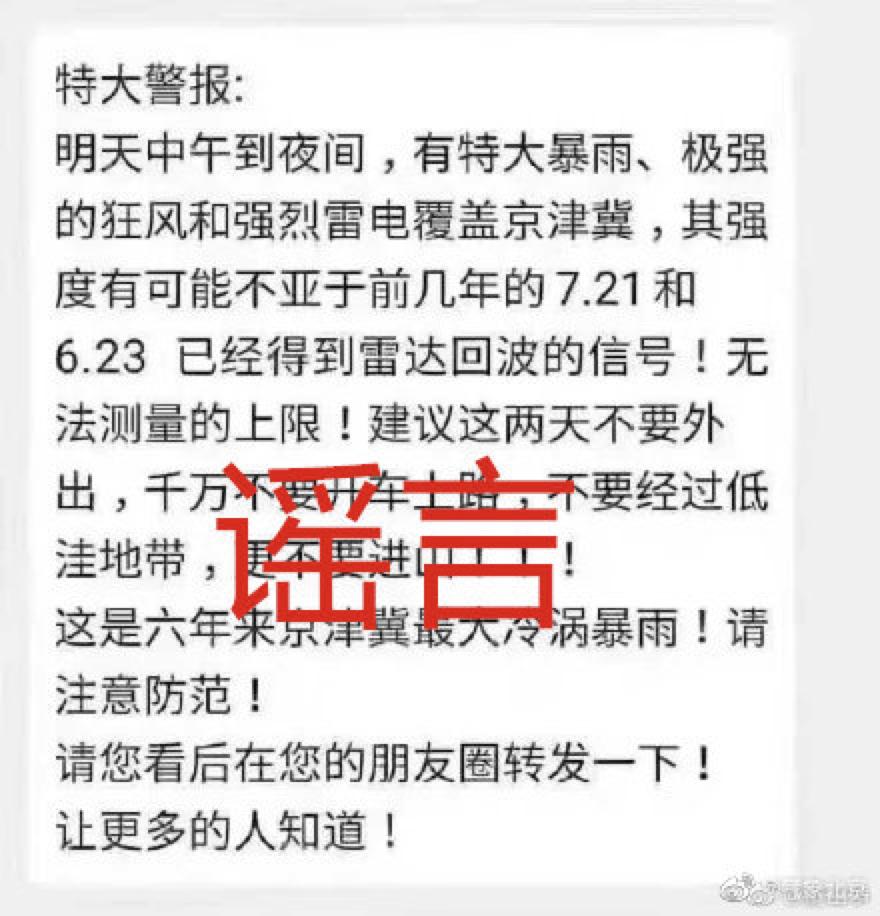 """北京市气象局辟谣:""""明日京津冀特大暴雨""""不实图片"""