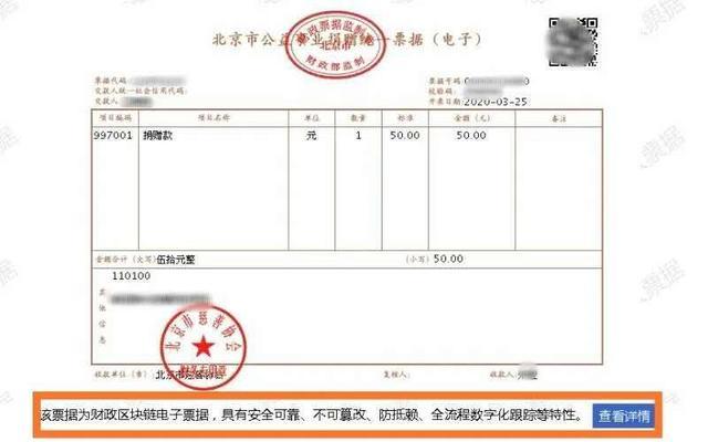 首次!北京财政电子票据用上区块