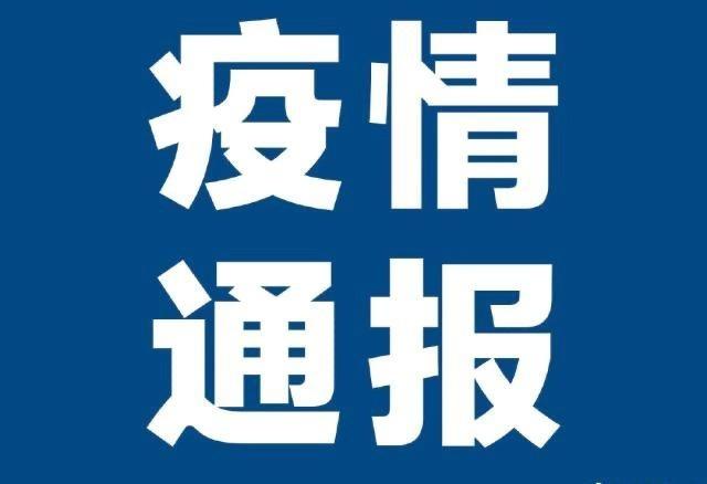 青岛新增一例输入性病例,为18岁在英留学女大学生,家住湖南湘潭,密切接触20人