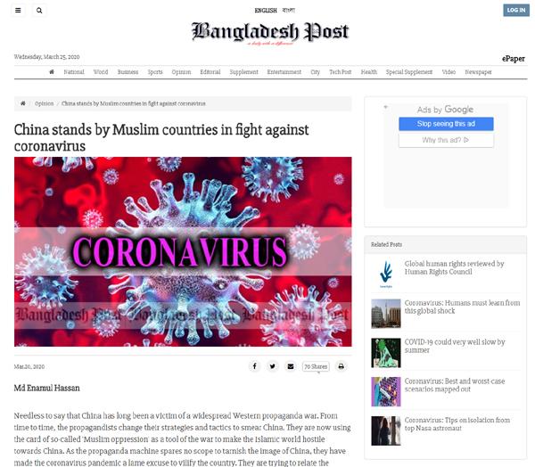 """孟加拉记者:中国积极帮助穆斯林国家战""""疫"""" 要警惕西方媒体的刻意抹黑"""