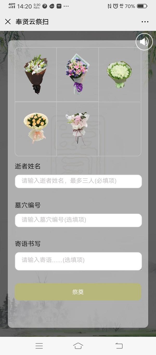"""上海移动推出""""云祭扫""""平台""""云MAS""""祭扫预约 率先应用于奉贤、松江"""