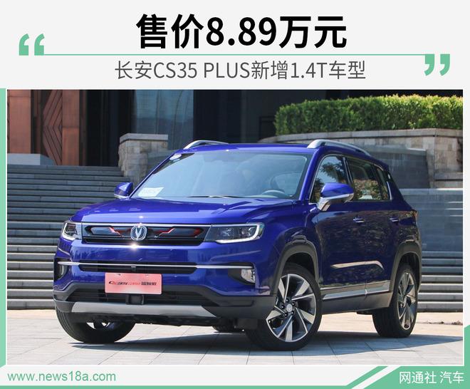 长安CS35 PLUS新增1.4T车型 售价8.89万元