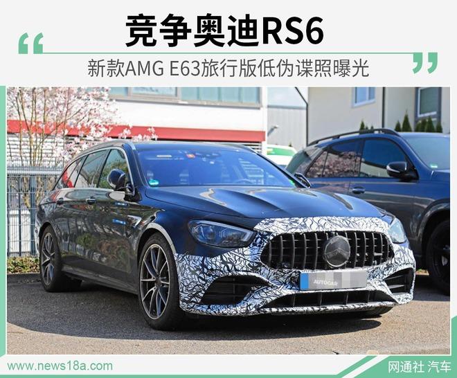 新款AMG E63旅行版低伪谍照曝光