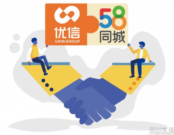 优信集团剥离旗下B2B拍卖业务,58集团接手