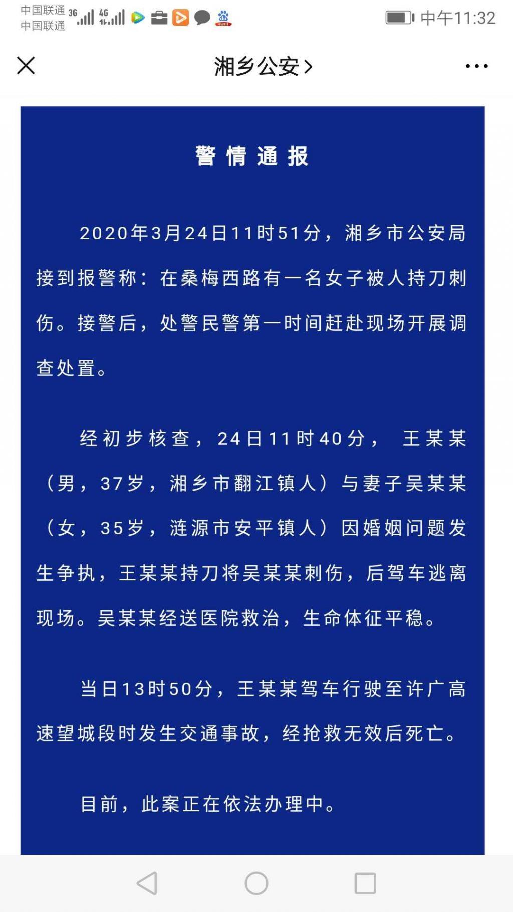 湖南湘潭一夫妻发生争执,妻子被丈夫当街刺伤,丈夫驾车逃离发生车祸不治身亡