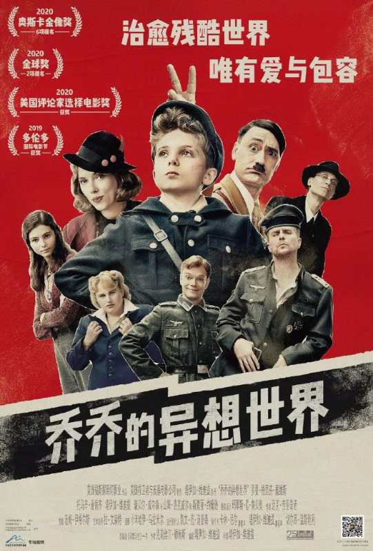 奥斯卡获奖影片《乔乔的异想世界》4月3日上映