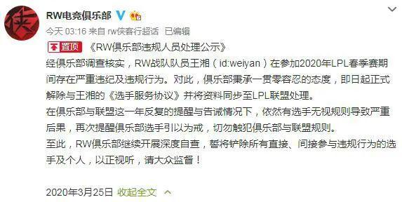 WeiYan违纪被RW电竞俱乐部开除