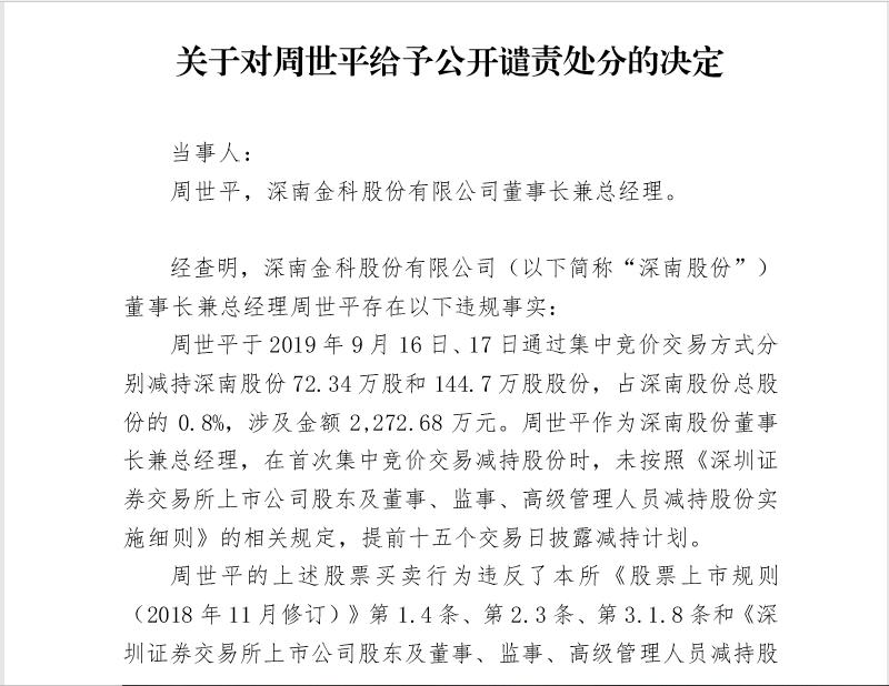 深南股份董事长周世平被公开谴责 未提前披露减持计划