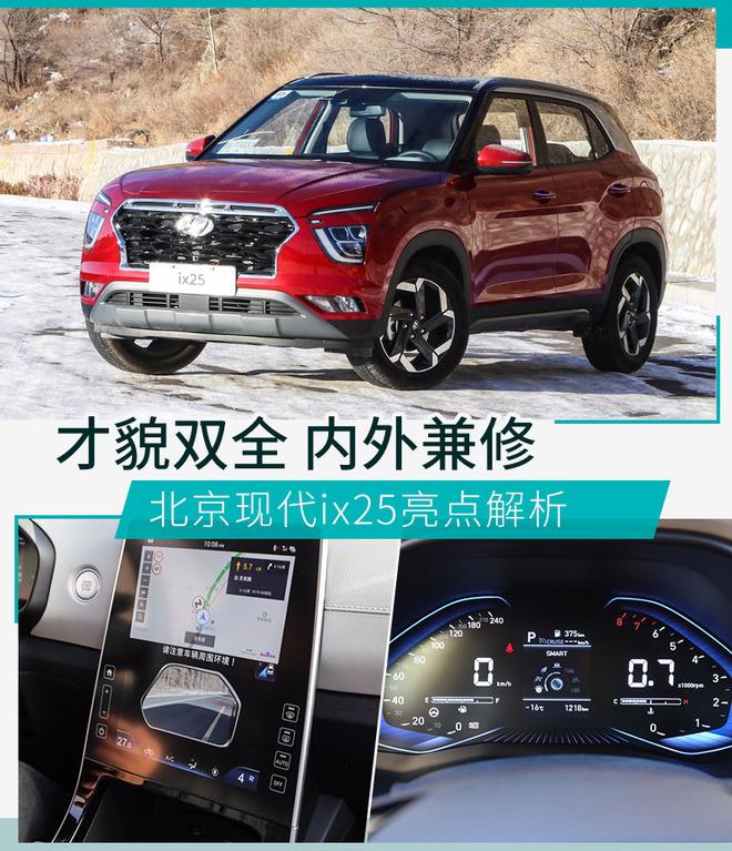 北京现代ix25亮点解析 满足你的全部诉求