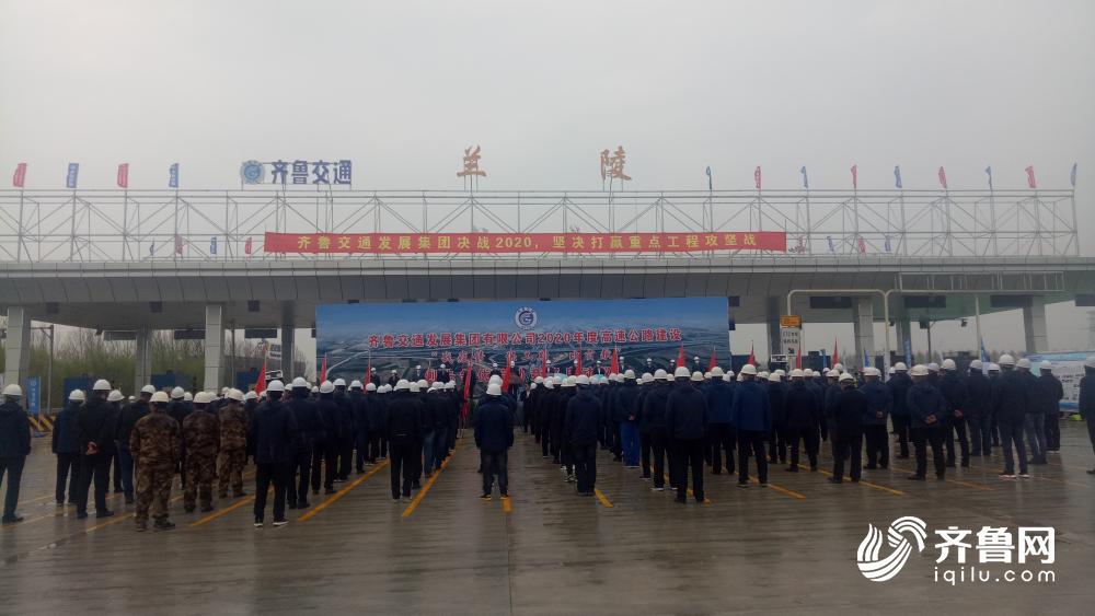 齐鲁交通开展竞赛确保新台京沪等高速项目年底通车