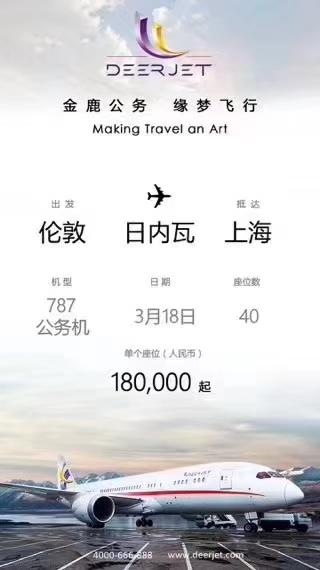 """""""18万""""公务机伦敦回上海,谁推高了回国票价图片"""