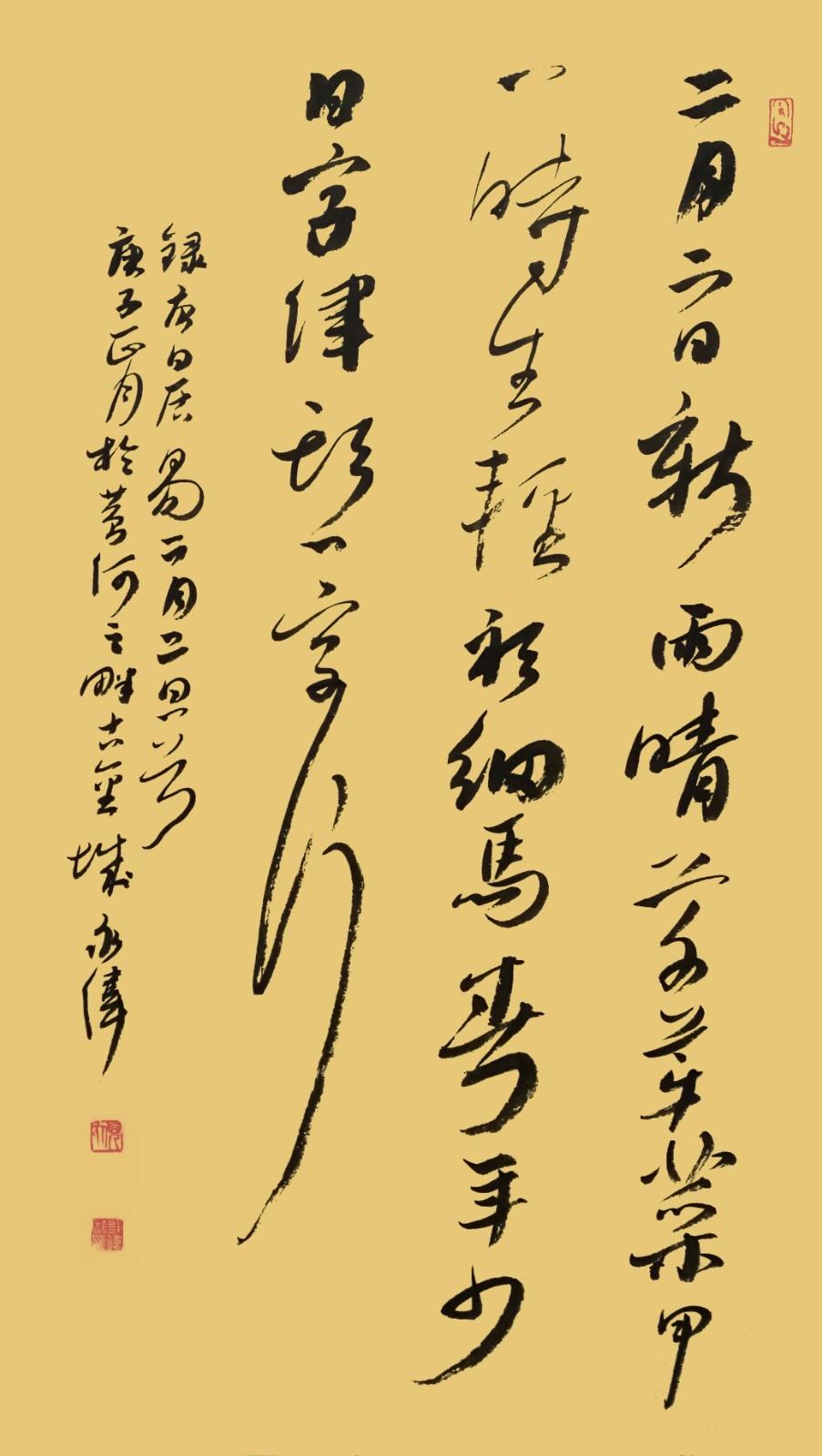 大敦煌丨落笔见精微——倪永伟书法艺术述评