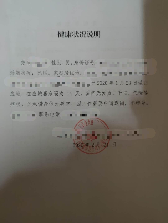 健康码不互认困局:湖北赴贵州复工者被隔离,当地已发文解除图片