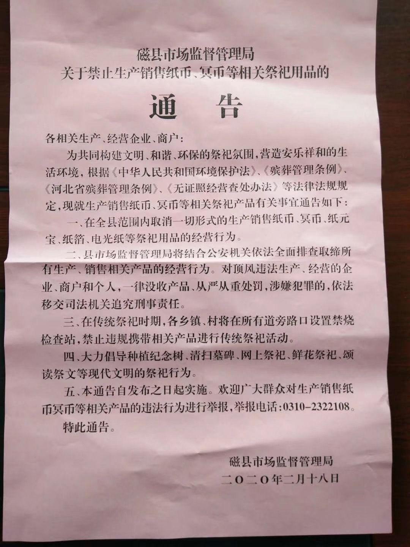 河北磁县叫停冥币生产销售引争议