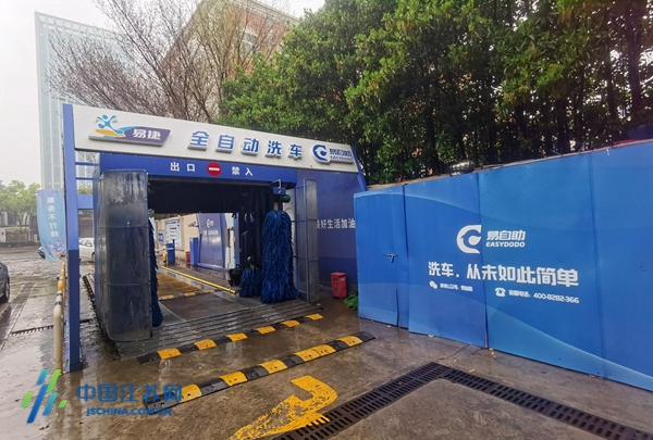 """洗车业""""活""""起来了 南京江宁区80家洗车场已复工图片"""