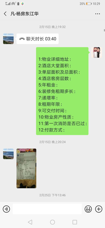 实名举报江华人社局公务员杨樊鑫诈骗和不守诚信