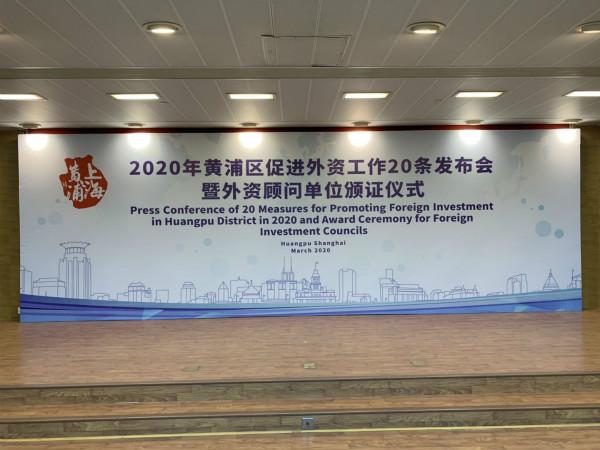 黄浦区新增外商投资企业数量与去年同期基本持平,外商投资上海热情不减
