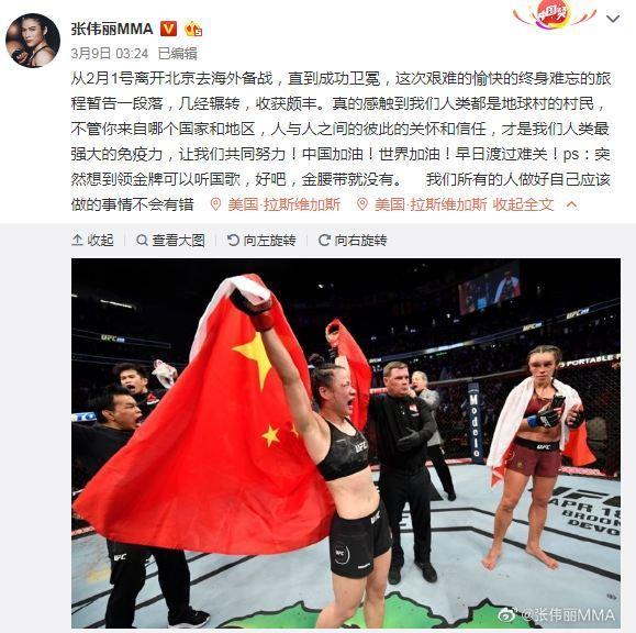 """衛冕成功後的張偉麗寫道:""""中國加油,世界加油"""""""