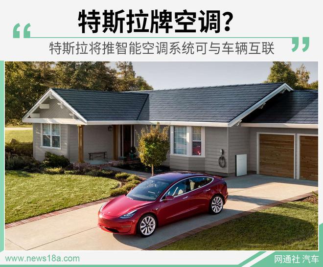 特斯拉将推智能家居方案 空调系统可与车辆联动