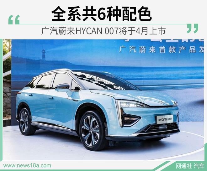 广汽蔚来HYCAN 007将于4月上市