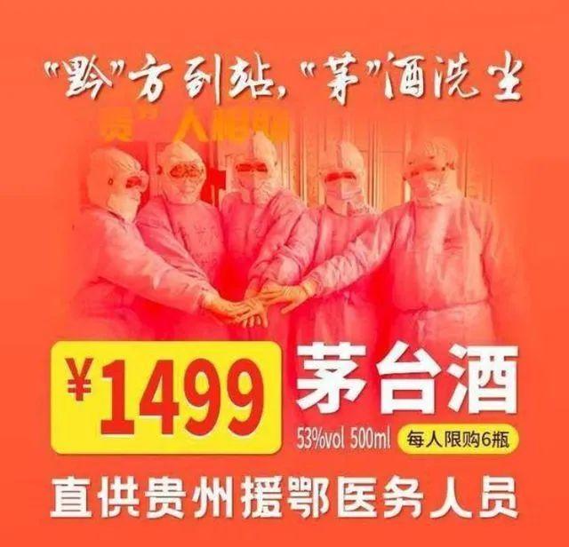 贵州白酒交易所被约谈:因向赴鄂医疗队卖1499元飞天茅台