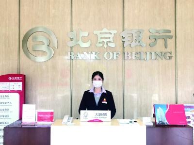 北京银行服务首都践初心