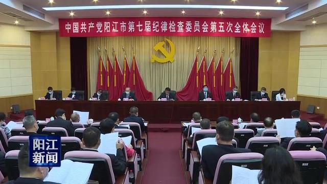 七届阳江市纪委五次全会召开第二次会议