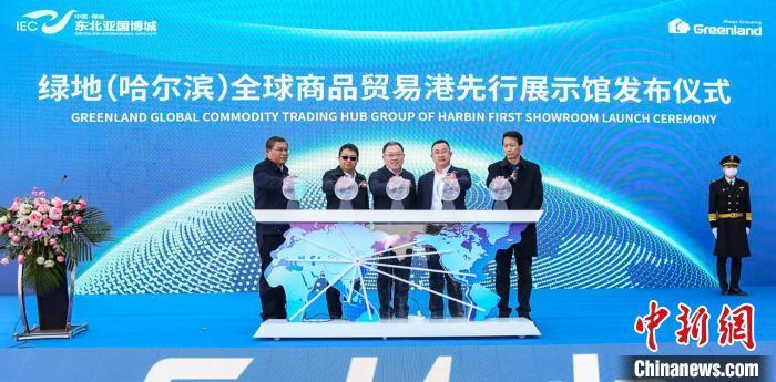 绿地东北亚国博城三大中心落地哈尔滨新区 开启国际贸易新篇章