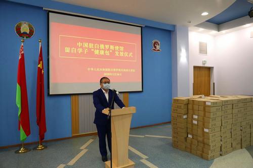 """驻白俄罗斯大使馆向中国留学生发放""""健康包"""""""