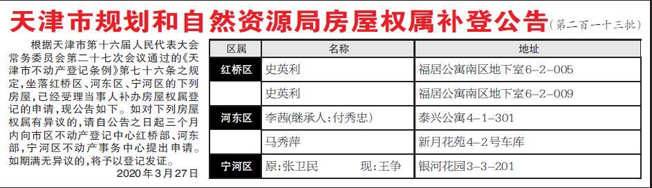 天津市规划和自然资源局房屋权属补登公告