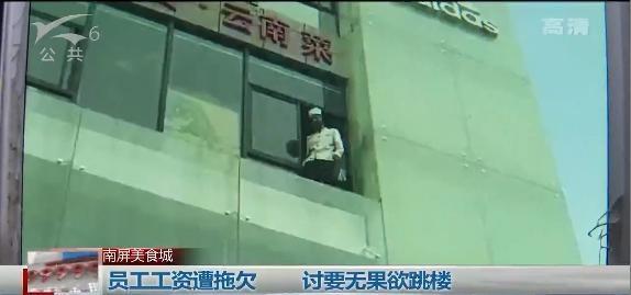 因老板拖欠工资 4人爬上南屏街美食城楼顶欲跳楼……