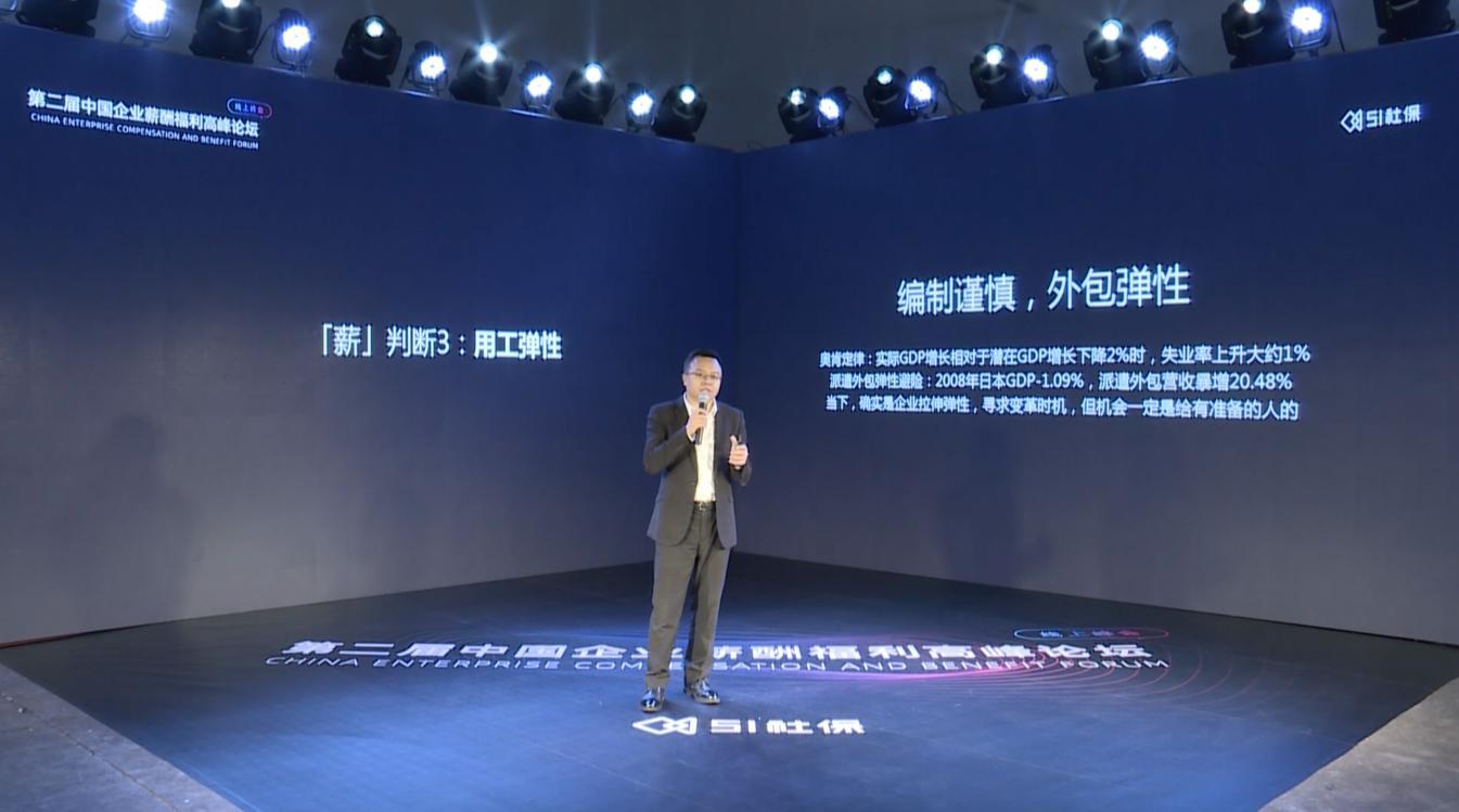 第二届中国企业薪酬福利高峰论坛线上峰会举行