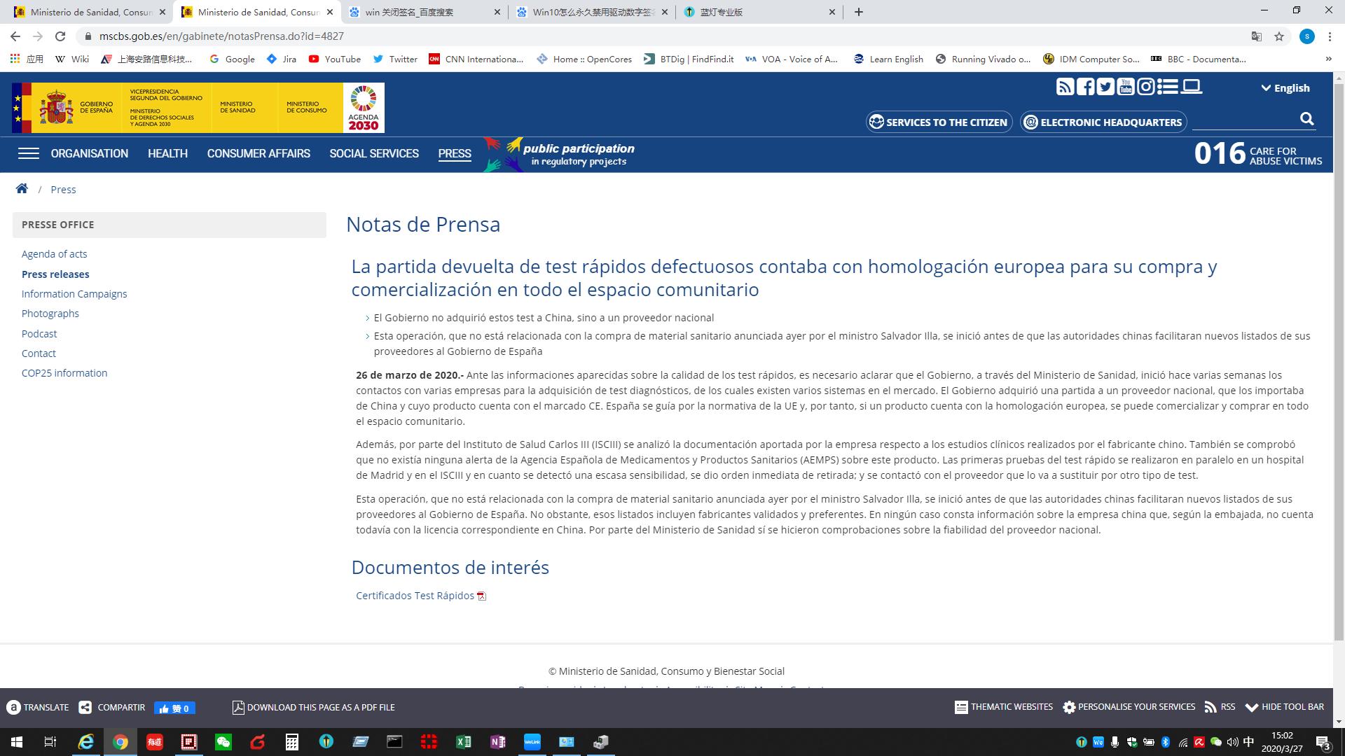 """新北回應""""易瑞生物賣西班牙檢測試劑效力低"""":啓動疾速核對圖片"""