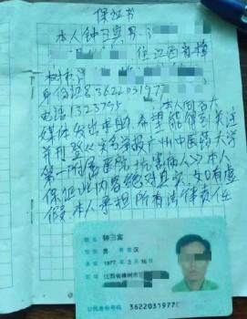广州中医药大学第一附属医院误诊致人二级残疾,六年无果,到底谁在监管?